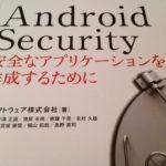 Falla di sicurezza sul vecchio browser di Android